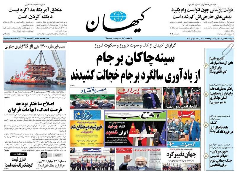 کیهان: سینه چاکان برجام از یادآوری سالگرد برجام خجالت کشیدند