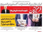 عکس/صفحه نخست روزنامههای سهشنبه ۲۵ تیر