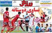 عکس/ تیتر روزنامههای ورزشی سهشنبه ۲۵ تیر