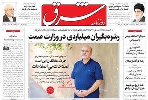 صفحه نخست روزنامههای سهشنبه ۲۵ تیر