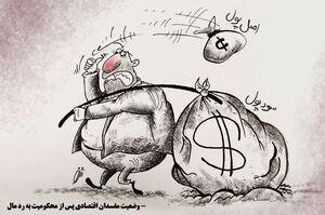 وضعیت مفسدان اقتصادی پس از محکومیت به رد مال +کاریکاتور