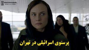 پرستوی اسرائیلی در تهران +فیلم