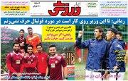 عکس/ تیتر روزنامههای ورزشی چهارشنبه ۲۶ تیر