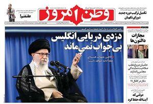 صفحه نخست روزنامههای چهارشنبه ۲۶ تیر