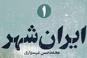 رمان ایران شهر - محمدحسن شهسواری - کراپشده