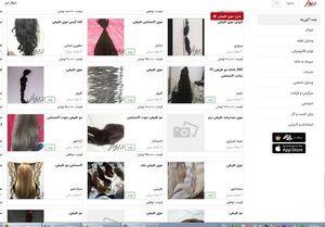 شرط خرید و فروش موی زنان در آرایشگاههای زنانه