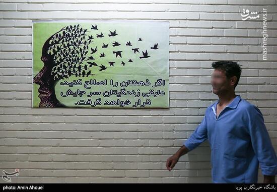 عکس/ مرکز نگهداری معتادان متجاهر