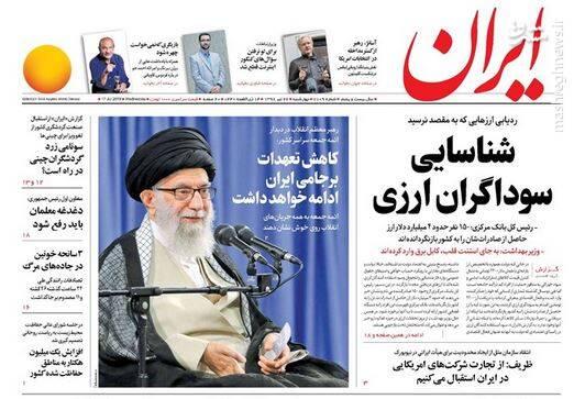 ایران: شناسایی سوداگران ارزی