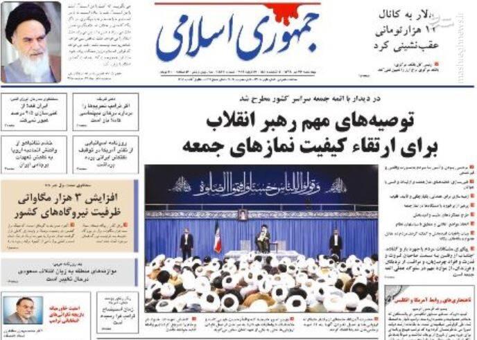 جمهوری اسلامی: توصیه های مهم رهبر انقلاب برای ارتقاء کیفیت نمازهای جمعه