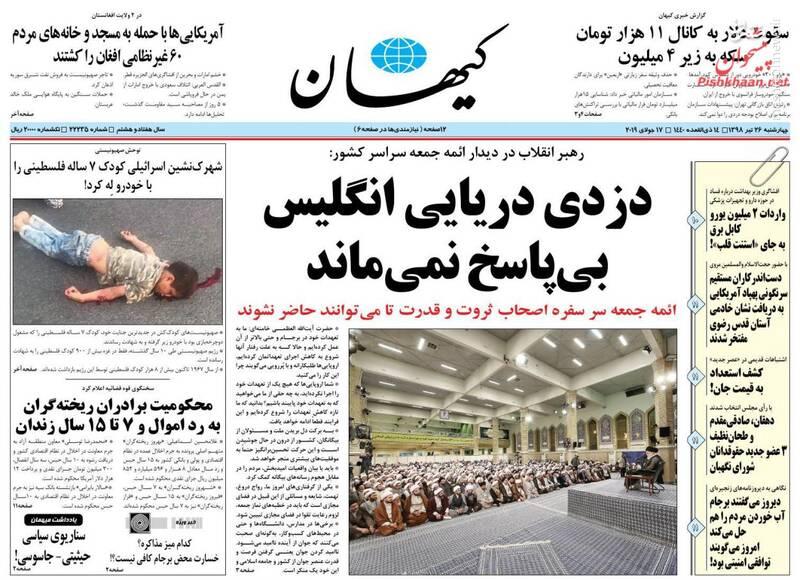 کیهان: دزدی دریایی انگلیس بیپاسخ نمیماند