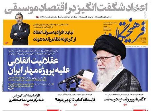 فرهیختگان: عقلانیت انقلابی علیه پروژه مهار ایران