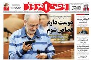 عکس/ صفحه نخست روزنامههای پنجشنبه ۲۷ تیر