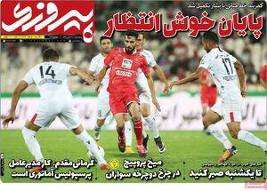 عکس/ تیتر روزنامههای ورزشی پنجشنبه ۲۷ تیر