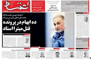 با قصاص نجفی، نه آن مرحومه زنده و نه خونی پاک میشود!/ آقای روحانی! اول خودتان ژاپنی شوید!