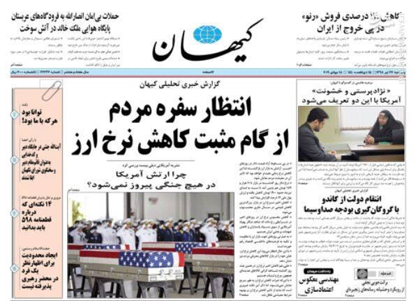 کیهان: انتظار سفره مردم از گام مثبت کاهش نرخ ارز