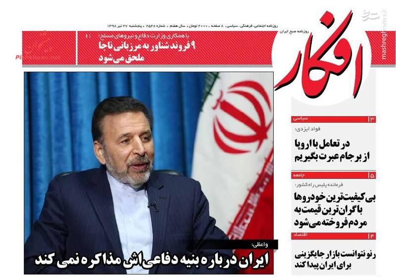 افکار: ایران درباره بنیه دفاعیاش مذاکره نمیکند