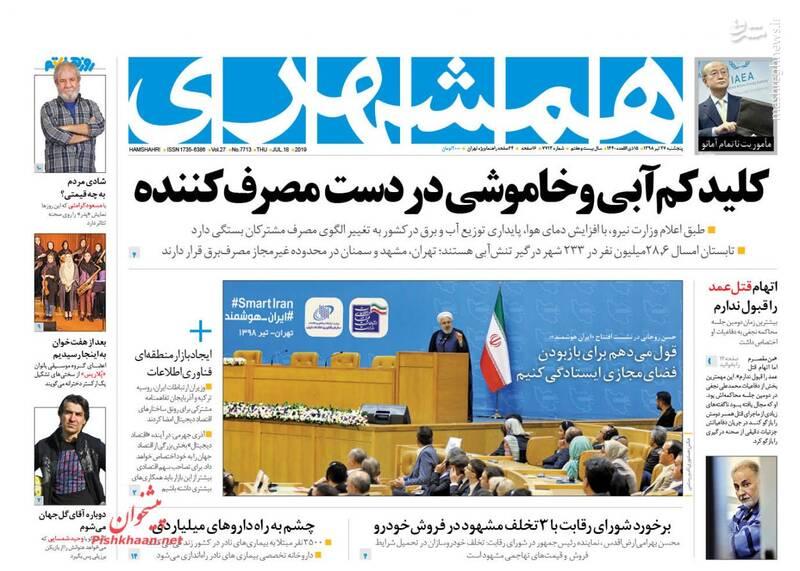 همشهری: کلید کم آبی و خاموشی در دست مصرف کننده