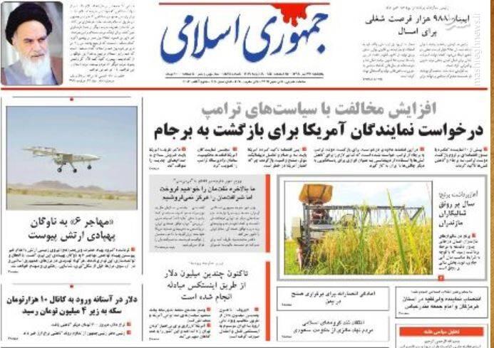جمهوری اسلامی: درخواست نمایندگان آمریکا برای بازگشت به برجام