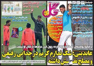 عکس/ تیتر روزنامههای ورزشی شنبه ۲۹ تیر