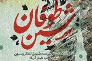 کتاب شین طوفان - نشر شهید کاظمی - کراپشده