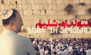 اسرائیلیها در خارج از کشور تا میفهمند ایرانی هستی وحشت میکنند