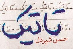 کتاب تاتیک - نشر شهید کاظمی - کراپشده