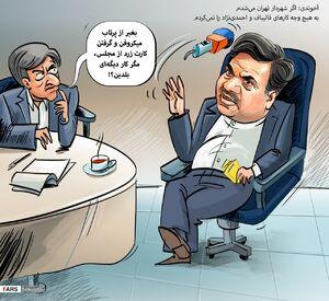 کاریکاتور/ تخصص خاص آخوندی برای شهرداری تهران!