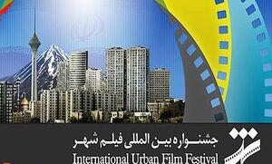 فیلمهای جشنواره شهر، ربطی به شهر ندارد
