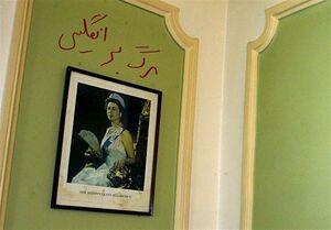 جنایات انگلیس در ایران