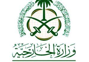 وزارت امور خارجه عربستان