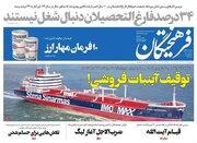 عکس/ صفحه نخست روزنامههای یکشنبه ۳۰تیر