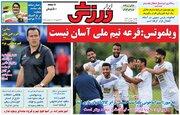 عکس/ تیتر روزنامههای ورزشی یکشنبه ۳۰ تیر