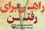 پیام شهیدِ ۱۰ساله برای امام خمینی چه بود؟