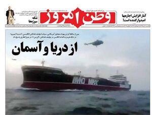 عکس/ عملیات سپاه صفحه یک روزنامه را گرفت