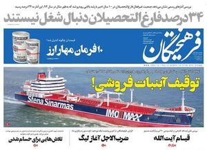 صفحه نخست روزنامههای یکشنبه ۳۰تیر