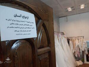 وقتی سور عروسی از مسجد شروع میشود +عکس