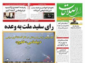 نام جعلی برای خلیج فارس در یک روزنامه +عکس