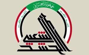 حمله هوایی به «الحشد الشعبی» تکذیب شد