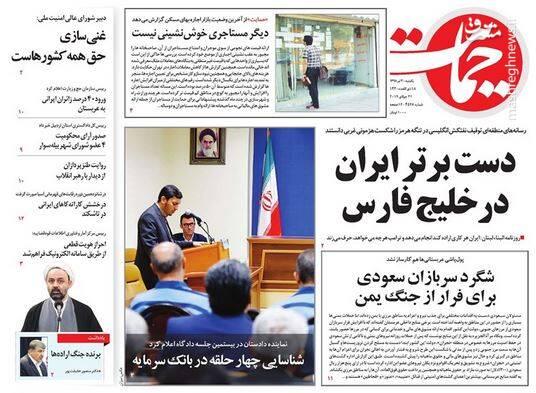 حمایت: دست برتر ایران در خلیج فارس