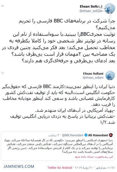 دلایل تحریم بی بی سی فارسی از زبان کارشناسان این شبکه