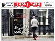 عکس/ صفحه نخست روزنامههای دوشنبه ۳۱ تیر
