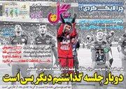 عکس/ تیتر روزنامههای ورزشی دوشنبه ۳۱ تیر