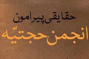 کتاب حقایقی پیرامون انجمن حجتیه - نشر شهید کاظمی - کراپشده