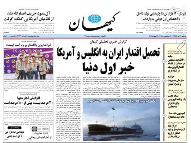 کیهان: تحمیل اقتدار ایران به انگلیس و آمریکا خبر اول  دنیا