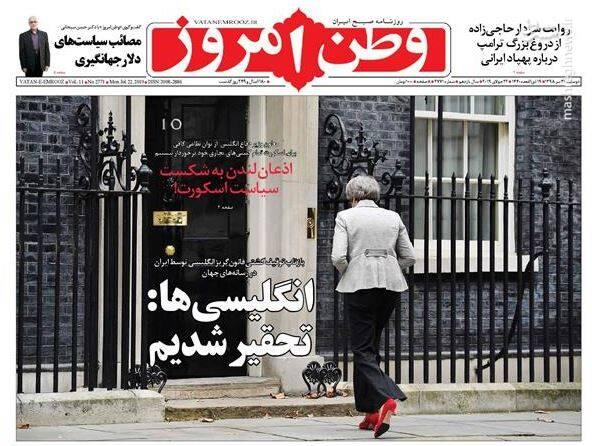 وطن امروز: انگلیسیها: تحقیر شدیم