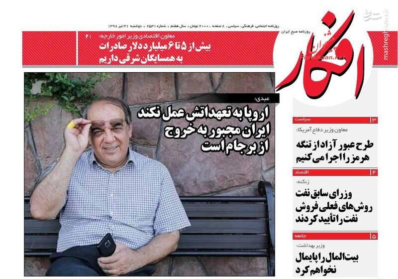 افکار: اروپا به تعهداتش عمل نکند ایران مجبور به خروج از برجام است
