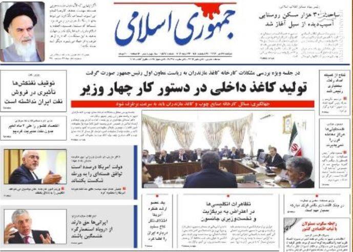 جمهوری اسلامی: تولید کاغذ داخلی در دستور کار چهار وزیر