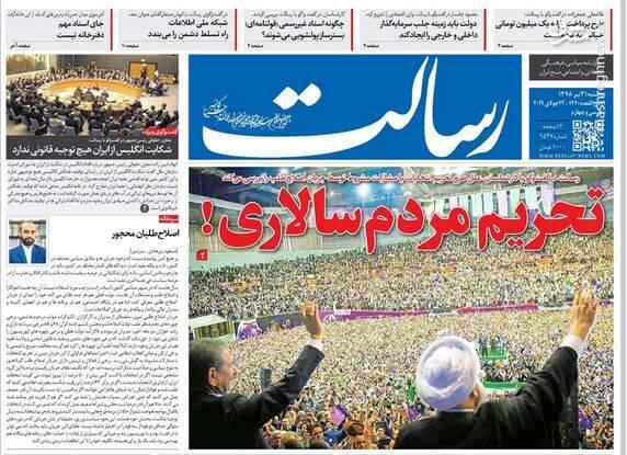 رسالت: تحریم مردم سالاری!