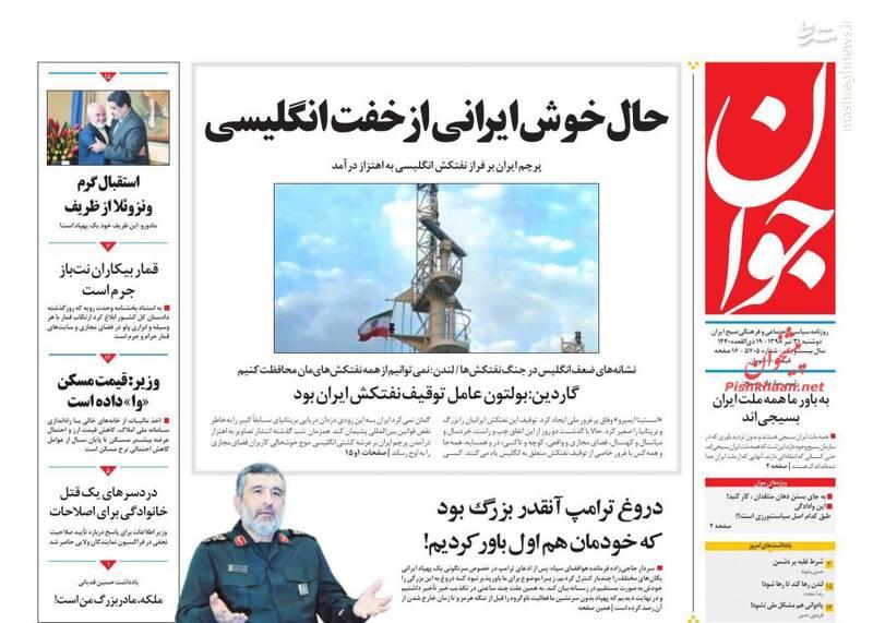 جوان: حال خوش ایرانی از خفت انگلیسی