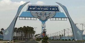 فرودگاه عربستان